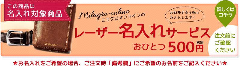 milagro-onlineの名入れサービス