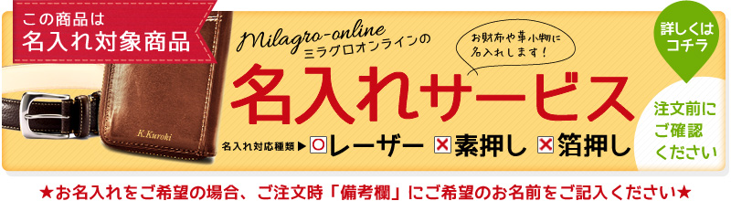 milagro-onlineの名入れサービス レーザー 素押し 箔押し