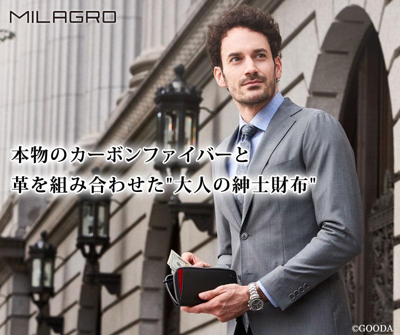 GOODA掲載商品 Milagro リアルカーボンF カーボン お財布 ウォレット 長財布
