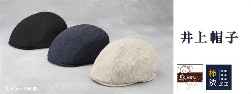 井上帽子 ハンチング キャップ ハンチングキャップ 帽子 ハット 日本製