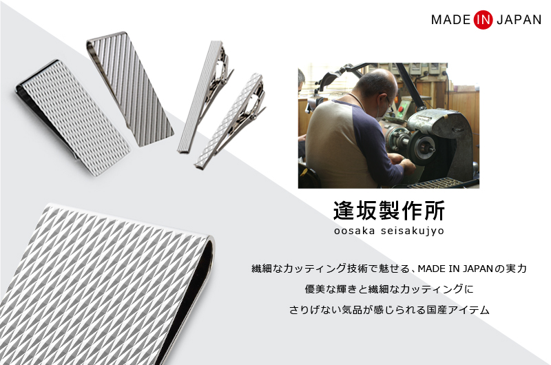 逢坂製作所(おおさかせいさくじょ)日本製 MADE IN JAPAN マネークリップ ネクタイピン