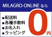 ミラグロオンラインなら送料&代引き手数料無料