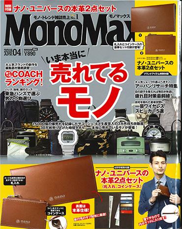 Mono Max(モノ・マックス) 1月号