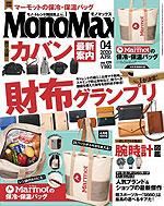 Mono Max(モノ・マックス) 4月号