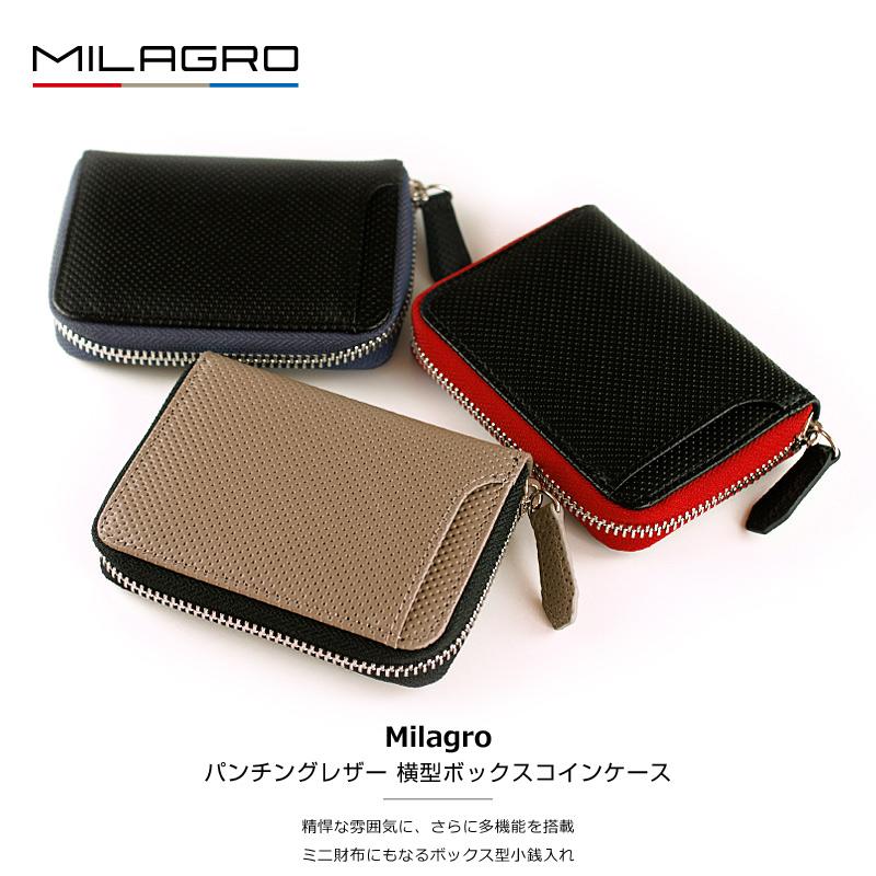 Milagro  パンチングレザー 横型ボックスコインケース bt-c06 精悍な雰囲気に、さらに多機能を搭載ミニ財布にもなるボックス型小銭入れ