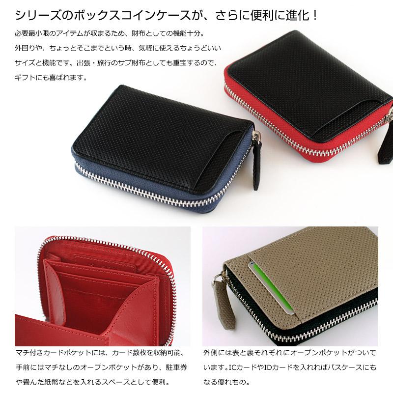 Milagro  パンチングレザー 横型ボックスコインケース bt-c06 シリーズのボックスコインケースが、さらに便利に進化! 必要最小限のアイテムが収まるため、財布としての機能十分。外回りや、ちょっとそこまでという時、気軽に使えるちょうどいいサイズと機能です。出張・旅行のサブ財布としても重宝するので、ギフトにも喜ばれます。 マチ付きカードポケットには、カード数枚を収納可能。手前にはマチなしのオープンポケットがあり、駐車券や畳んだ紙幣などを入れるスペースとして便利。 外側には表と裏それぞれにオープンポケットがついています。ICカードやIDカードを入れればパスケースにもなる優れもの。