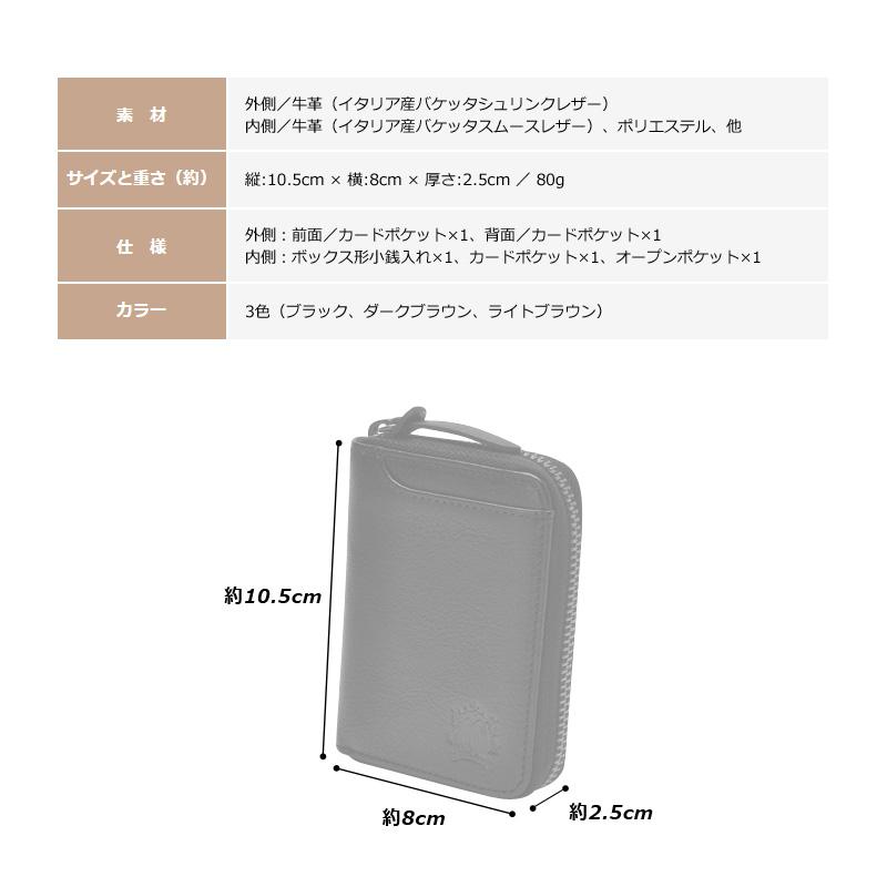 Milagro イタリアンシュリンクレザー ボックスコインケース bt-c07 素材 外側/牛革(イタリア産バケッタシュリンクレザー) 内側/牛革(イタリア産バケッタスムースレザー)、ポリエステル、他 サイズと重さ(約)縦:10.5cm × 横:8cm × 厚さ:2.5cm / 80g 仕様 外側:前面/カードポケット×1、背面/カードポケット×1 内側:ボックス形小銭入れ×1、カードポケット×1、オープンポケット×1 カラー 3色(ブラック、ダークブラウン、ライトブラウン)