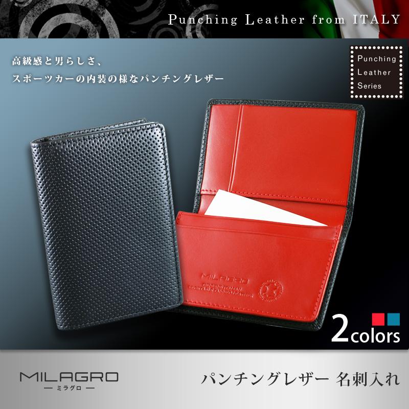 Milagro ミラグロ イタリア製革 パンチングレザー 名刺入れ。高級感と男らしさ、スポーツカーの内装の様なパンチングレザー