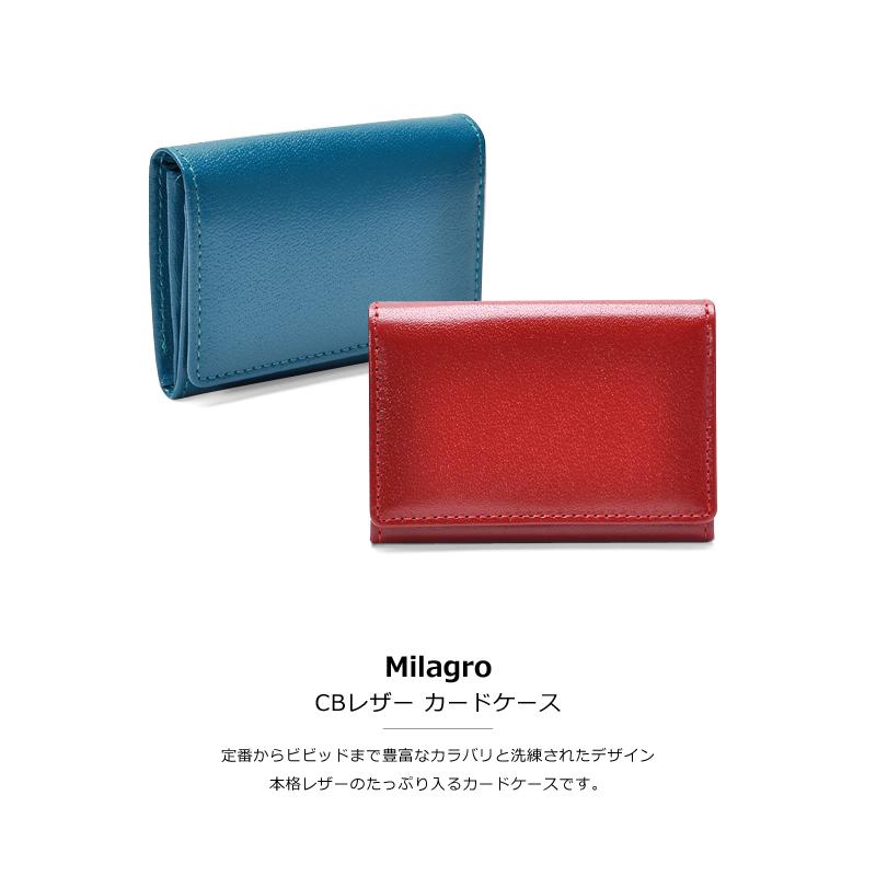 Milagro(ミラグロ) CBレザー CBレザー カードケース bt-k07 定番からビビッドまで豊富なカラバリと洗練されたデザイン本格レザーのたっぷり入るカードケースです。