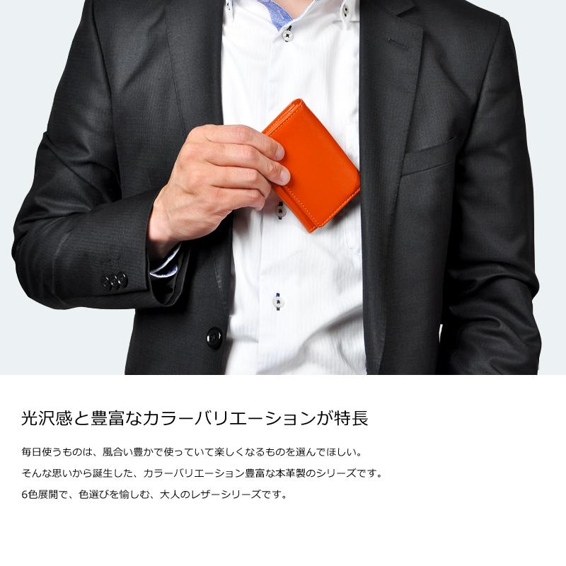 Milagro(ミラグロ) CBレザー CBレザー カードケース bt-k07 光沢感と豊富なカラーバリエーションが特長 毎日使うものは、風合い豊かで使っていて楽しくなるものを選んでほしい。そんな思いから誕生した、カラーバリエーション豊富な本革製のシリーズです。6色展開で、色選びを愉しむ、大人のレザーシリーズです。