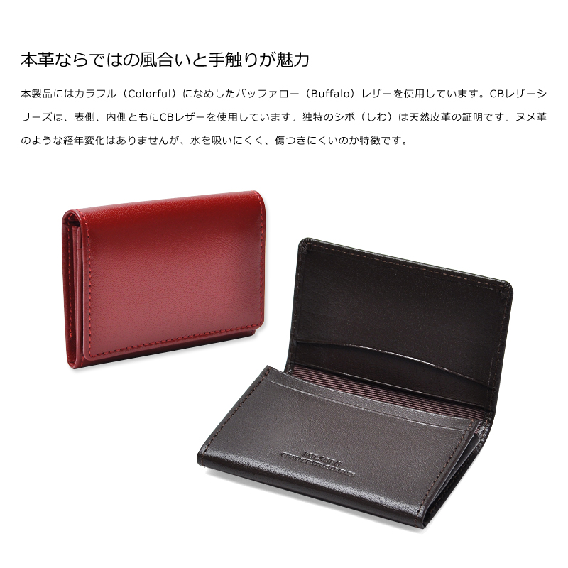 Milagro(ミラグロ) CBレザー CBレザー カードケース bt-k07 本革ならではの風合いと手触りが魅力 本製品にはカラフル(Colorful)になめしたバッファロー(Buffalo)レザーを使用しています。CBレザーシリーズは、表側、内側ともにCBレザーを使用しています。独特のシボ(しわ)は天然皮革の証明です。ヌメ革のような経年変化はありませんが、水を吸いにくく、傷つきにくいのか特徴です。