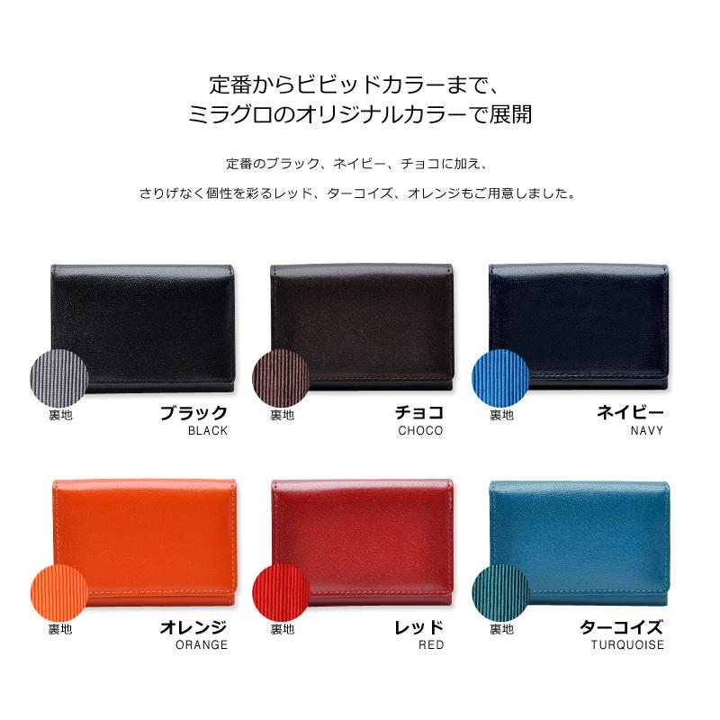 Milagro(ミラグロ) CBレザー CBレザー カードケース bt-k07 定番からビビッドカラーまで、ミラグロのオリジナルカラーで展開 定番のブラック、ネイビー、チョコに加え、さりげなく個性を彩るレッド、ターコイズ、オレンジもご用意しました。black choco navy orange red turquoise