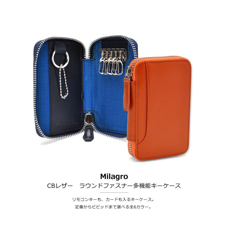 Milagro CBレザー ラウンドファスナー多機能キーケース bt-ke11 リモコンキーも、カードも入るキーケース。 定番からビビッドまで選べる全6カラー。