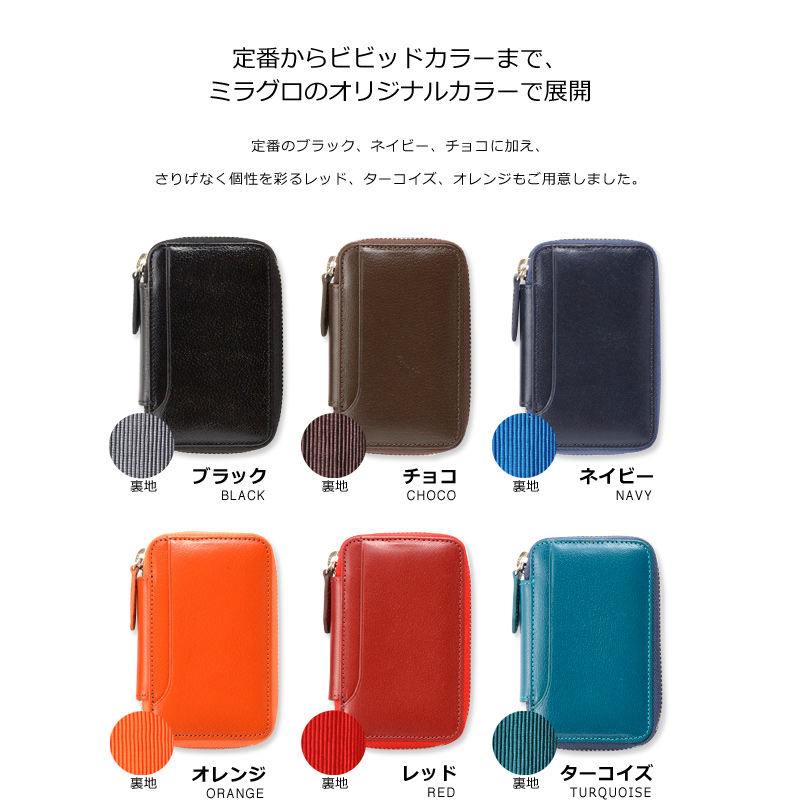Milagro CBレザー ラウンドファスナー多機能キーケース bt-ke11 定番からビビッドカラーまで、ミラグロのオリジナルカラーで展開 定番のブラック、ネイビー、チョコに加え、さりげなく個性を彩るレッド、ターコイズ、オレンジもご用意しました。