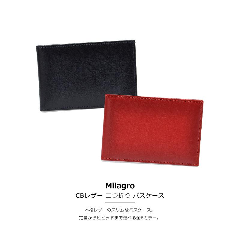 Milagro(ミラグロ) CBレザー 二つ折り パスケース bt-ps07 本格レザーのスリムなパスケース。定番からビビッドまで選べる全6カラー。