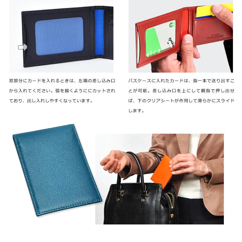 Milagro CBレザー 二つ折り パスケース bt-ps07 窓部分にカードを入れるときは、左端の差し込み口から入れてください。弧を描くようににカットされており、出し入れしやすくなっています。パスケースに入れたカードは、指一本で送り出すことが可能。差し込み口を上にして親指で押し出せば、下のクリアシートが作用して滑らかにスライドします。