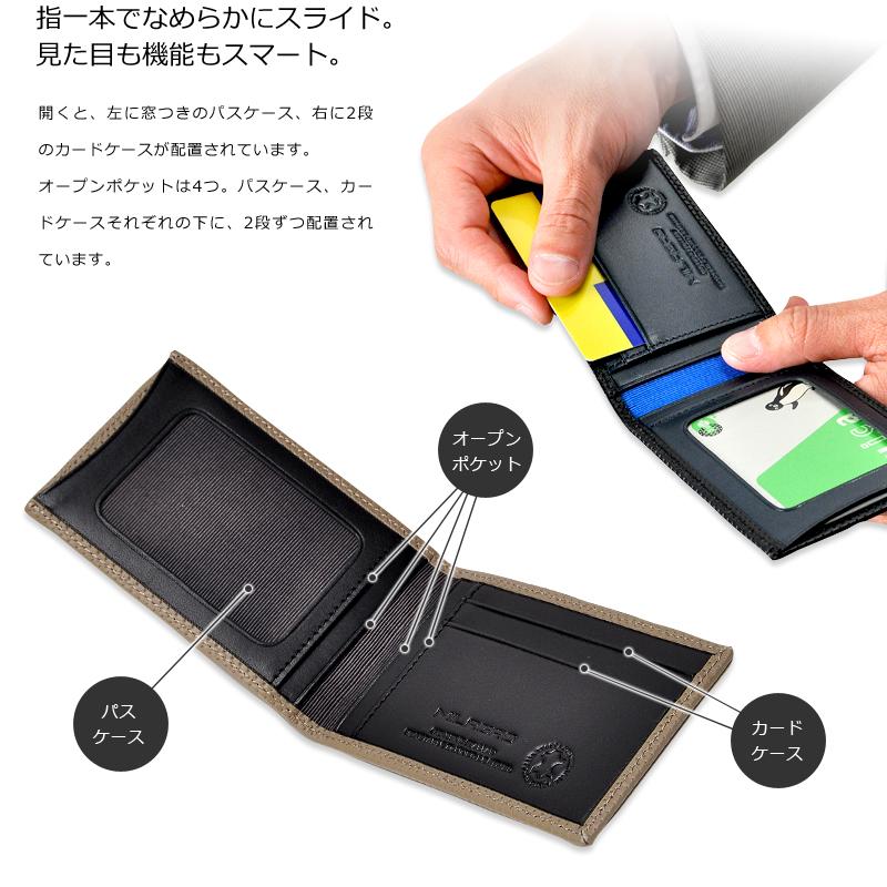 Milagro パンチングレザー 二つ折り パスケース bt-ps08 指一本でなめらかにスライド。見た目も機能もスマート。開くと、左に窓つきのパスケース、右に2段のカードケースが配置されています。オープンポケットは4つ。パスケース、カードケースそれぞれの下に、2段ずつ配置されています。