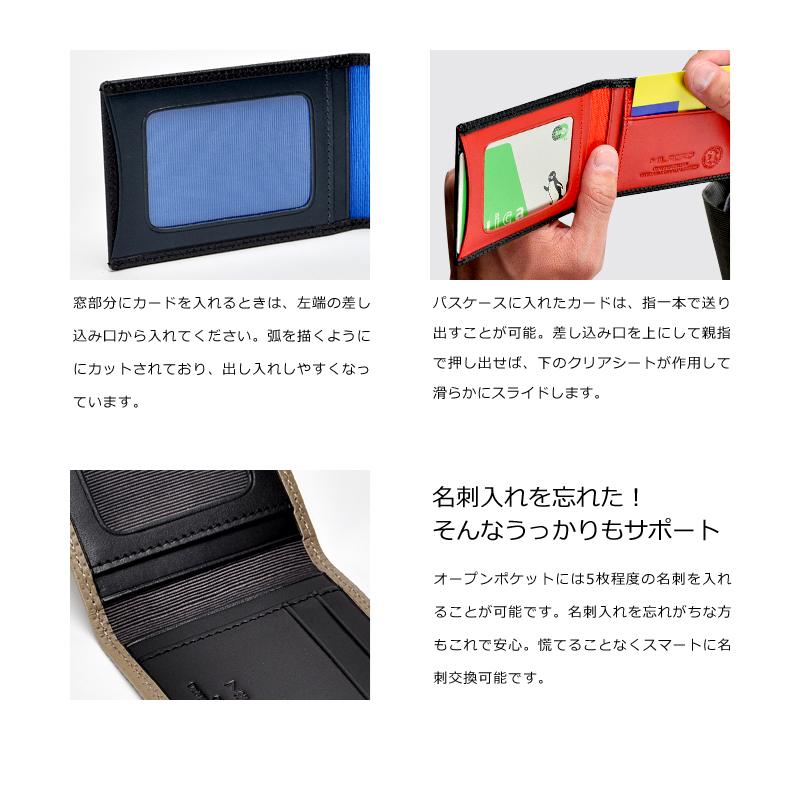 Milagro パンチングレザー 二つ折り パスケース bt-ps08 窓部分にカードを入れるときは、左端の差し込み口から入れてください。弧を描くようににカットされており、出し入れしやすくなっています。 パスケースに入れたカードは、指一本で送り出すことが可能。差し込み口を上にして親指で押し出せば、下のクリアシートが作用して滑らかにスライドします。 名刺入れを忘れた!そんなうっかりもサポート オープンポケットには5枚程度の名刺を入れることが可能です。名刺入れを忘れがちな方もこれで安心。慌てることなくスマートに名刺交換可能です。