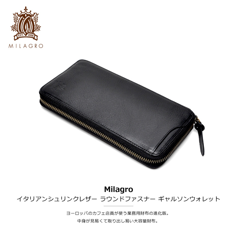 Milagro イタリアンシュリンクレザー ラウンドファスナー ギャルソンウォレット bt-wl17 ヨーロッパのカフェ店員が使う業務用財布の進化版。 中身が見易くて取り出し易い大容量財布。