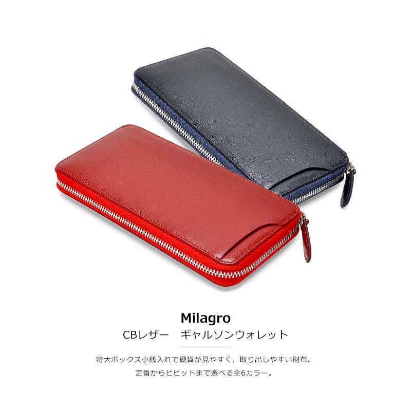 Milagro CBレザー ギャルソンウォレット bt-wl18 特大ボックス小銭入れで硬貨が見やすく、取り出しやすい財布。 定番からビビッドまで選べる全6カラー。