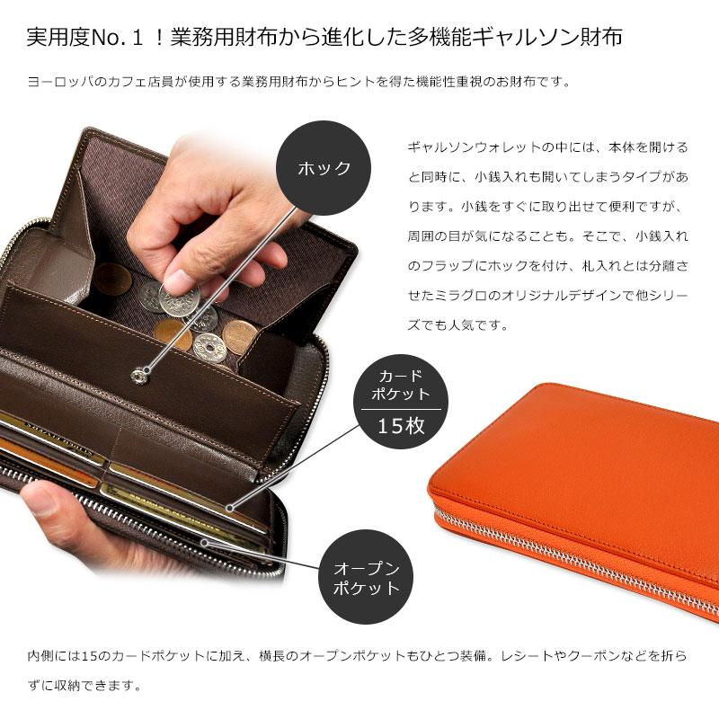 Milagro CBレザー ギャルソンウォレット bt-wl18 実用度No.1!業務用財布から進化した多機能ギャルソン財布 ヨーロッパのカフェ店員が使用する業務用財布からヒントを得た機能性重視のお財布です。ギャルソンウォレットの中には、本体を開けると同時に、小銭入れも開いてしまうタイプがあります。小銭をすぐに取り出せて便利ですが、周囲の目が気になることも。そこで、小銭入れのフラップにホックを付け、札入れとは分離させたミラグロのオリジナルデザインで他シリーズでも人気です。内側には15のカードポケットに加え、横長のオープンポケットもひとつ装備。レシートやクーポンなどを折らずに収納できます。ホック カードポケット15枚 オープンポケット