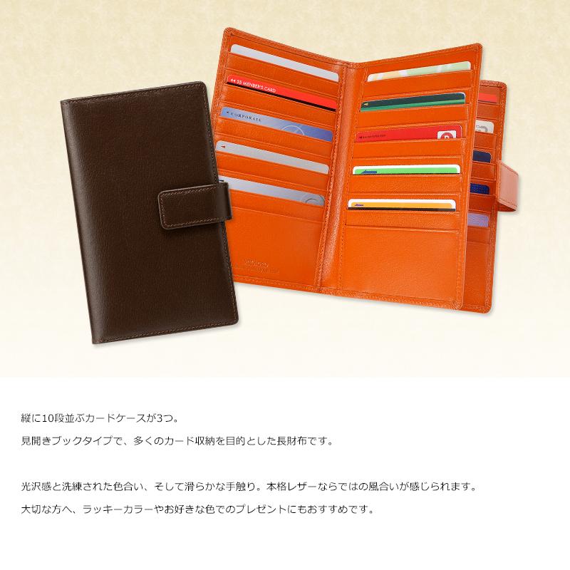Milagro CBレザー 30枚カード収納財布 bt-wl19 縦に10段並ぶカードケースが3つ。見開きブックタイプで、多くのカード収納を目的とした長財布です。光沢感と洗練された色合い、そして滑らかな手触り。本格レザーならではの風合いが感じられます。大切な方へ、ラッキーカラーやお好きな色でのプレゼントにもおすすめです。