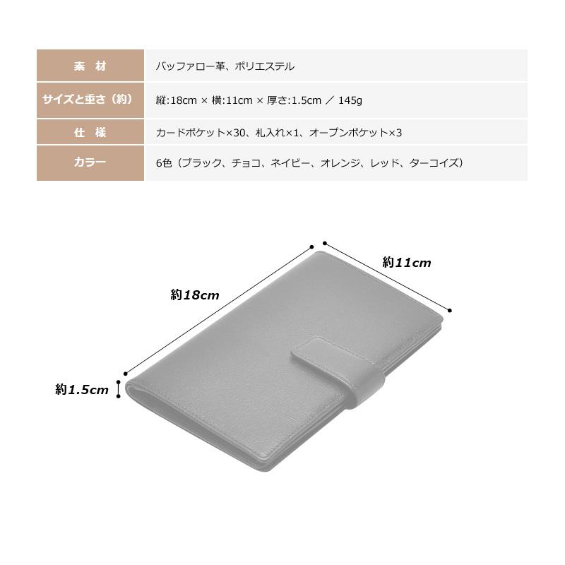 Milagro CBレザー 30枚カード収納財布 bt-wl19  素材 バッファロー革、ポリエステル サイズと重さ(約)縦:18cm × 横:11cm × 厚さ:1.5cm / 145g 仕様 カードポケット×30、札入れ×1、オープンポケット×3 カラー 6色(ブラック、チョコ、ネイビー、オレンジ、レッド、ターコイズ)