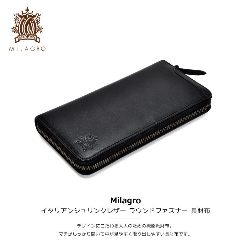 Milagro イタリアンシュリンクレザー ラウンドファスナー 長財布 bt-wl20 デザインにこだわる大人のための機能派財布。マチがしっかり開いて中が見やすく取り出しやすい長財布です。