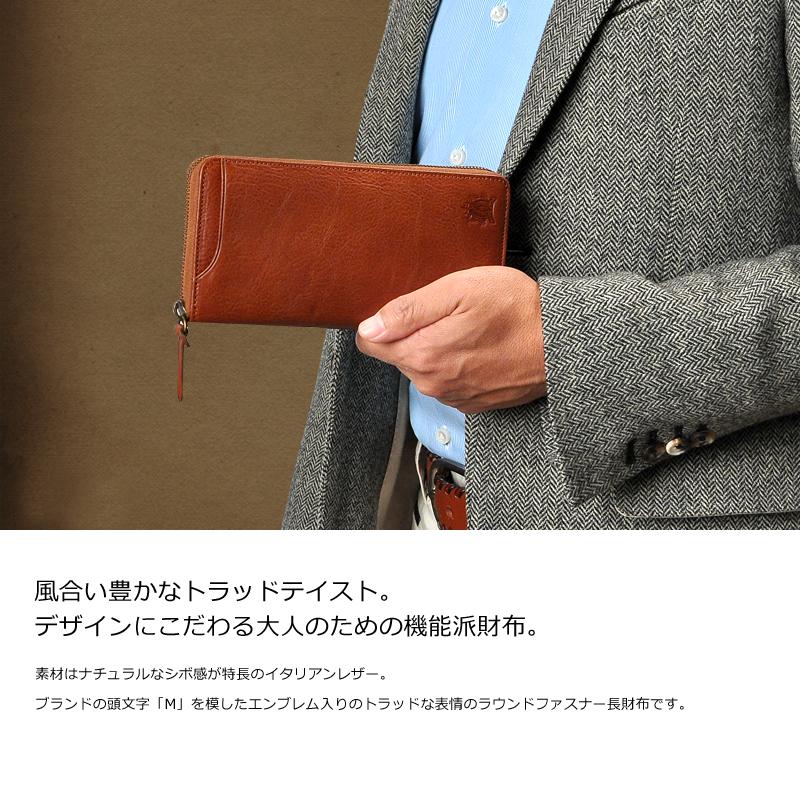 Milagro イタリアンシュリンクレザー ラウンドファスナー 長財布 bt-wl20 風合い豊かなトラッドテイスト。デザインにこだわる大人のための機能派財布。素材はナチュラルなシボ感が特長のイタリアンレザー。ブランドの頭文字「M」を模したエンブレム入りのトラッドな表情のラウンドファスナー長財布です。
