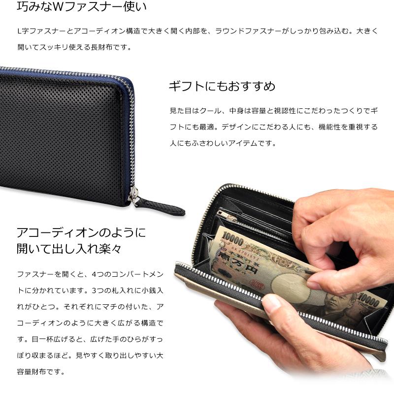 Milagro パンチングレザー ラウンドファスナー 長財布 bt-wl21 巧みなWファスナー使い L字ファスナーとアコーディオン構造で大きく開く内部を、ラウンドファスナーがしっかり包み込む。大きく開いてスッキリ使える長財布です。 ギフトにもおすすめ 見た目はクール、中身は容量と視認性にこだわったつくりでギフトにも最適。デザインにこだわる人にも、機能性を重視する人にもふさわしいアイテムです。 アコーディオンのように開いて出し入れ楽々 ファスナーを開くと、4つのコンパートメントに分かれています。3つの札入れに小銭入れがひとつ。それぞれにマチの付いた、アコーディオンのように大きく広がる構造です。目一杯広げると、広げた手のひらがすっぽり収まるほど。見やすく取り出しやすい大容量財布です。