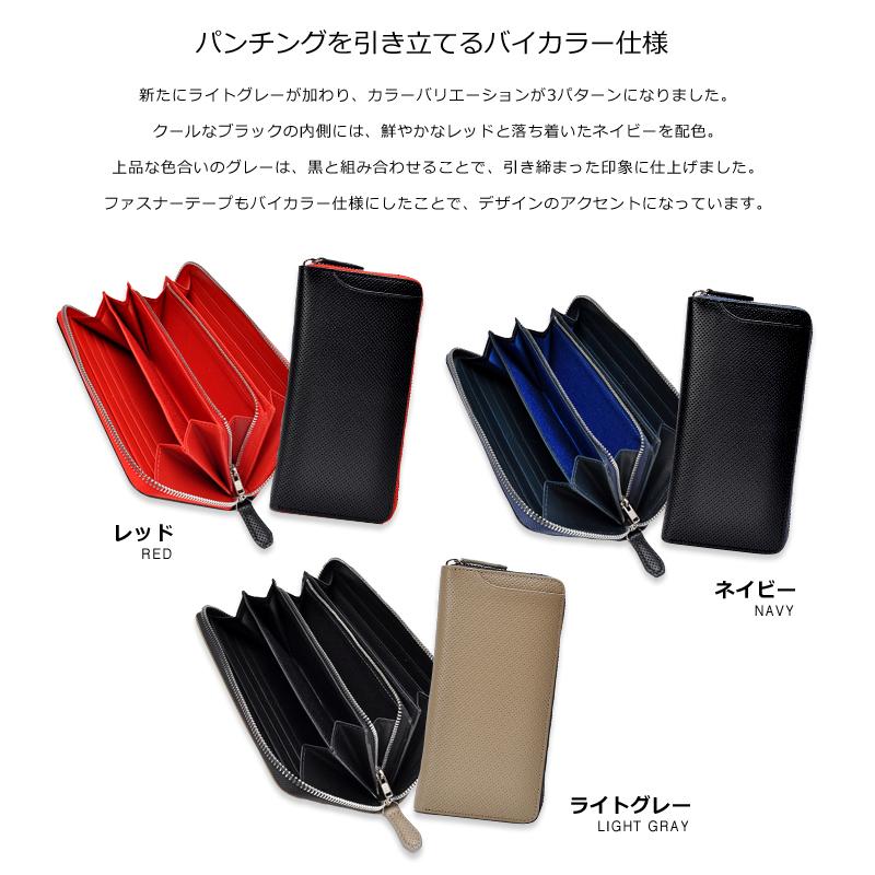 Milagro パンチングレザー ラウンドファスナー 長財布 bt-wl21 パンチングを引き立てるバイカラー仕様 新たにライトグレーが加わり、カラーバリエーションが3パターンになりました。クールなブラックの内側には、鮮やかなレッドと落ち着いたネイビーを配色。上品な色合いのグレーは、黒と組み合わせることで、引き締まった印象に仕上げました。ファスナーテープもバイカラー仕様にしたことで、デザインのアクセントになっています。レッド RED ネイビー NAVY ライトグレー LIGHT GRAY