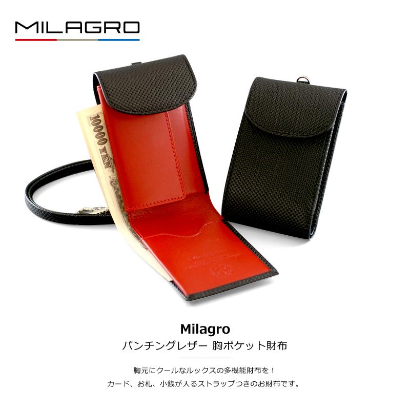 Milagro ミラグロ イタリア製革 パンチングレザー  胸ポケット財布 高級感と男らしさ、スポーツカーの内装の様なパンチングレザー