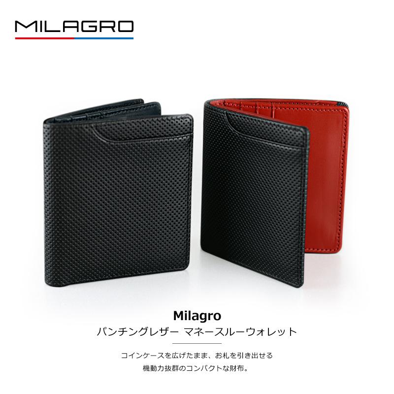 Milagro  パンチングレザー マネースルーウォレット bt-ws21 コインケースを広げたまま、お札を引き出せる機動力抜群のコンパクトな財布。