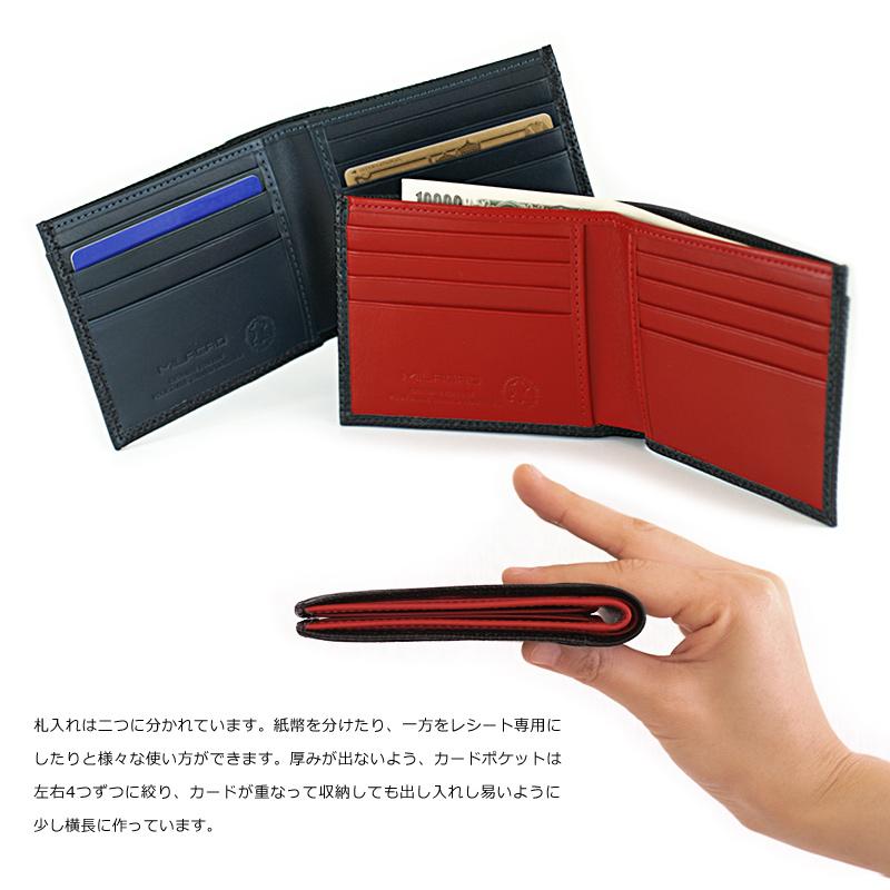 Milagro  パンチングレザー 二つ折り札入れ bt-ws22 札入れは二つに分かれています。紙幣を分けたり、一方をレシート専用にしたりと様々な使い方ができます。厚みが出ないよう、カードポケットは左右4つずつに絞り、カードが重なって収納しても出し入れし易いように少し横長に作っています。