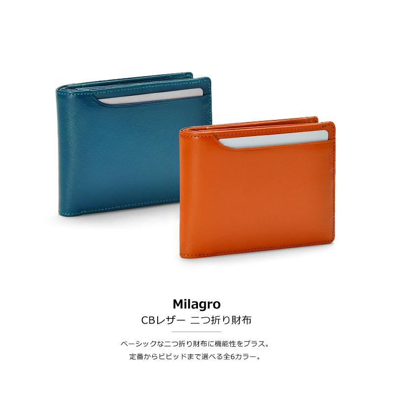 Milagro CBレザー 二つ折り財布 bt-ws24 ベーシックな二つ折り財布に機能性をプラス。 定番からビビッドまで選べる全6カラー。