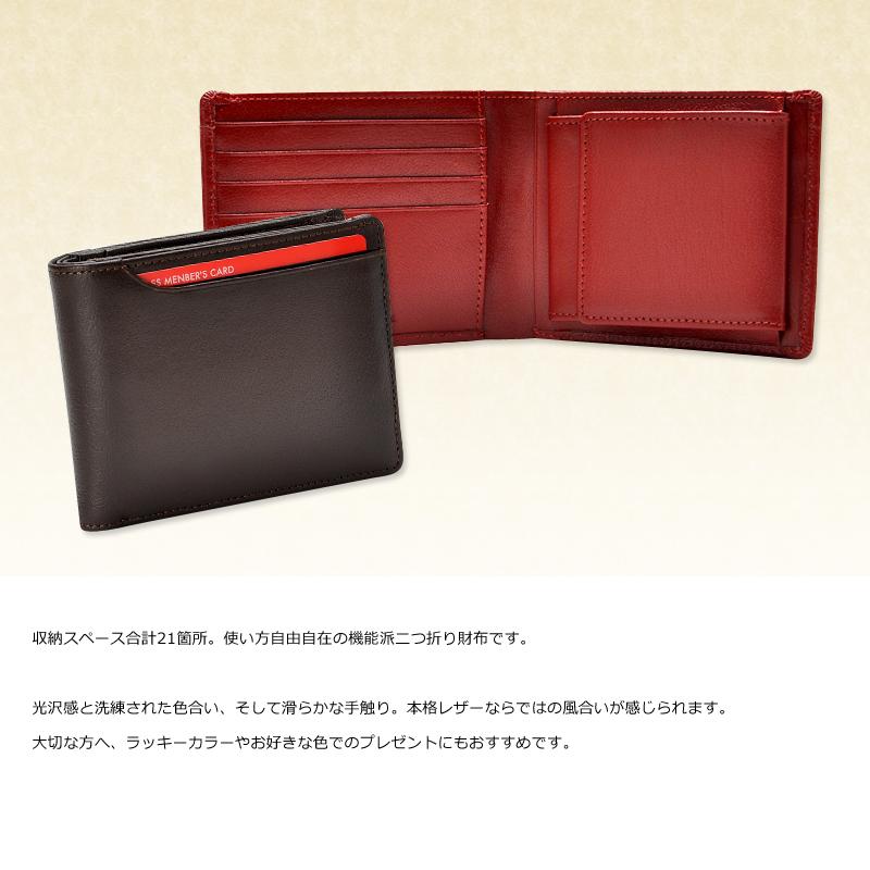 Milagro CBレザー 二つ折り財布 bt-ws24 収納スペース合計21箇所。使い方自由自在の機能派二つ折り財布です。光沢感と洗練された色合い、そして滑らかな手触り。本格レザーならではの風合いが感じられます。大切な方へ、ラッキーカラーやお好きな色でのプレゼントにもおすすめです。