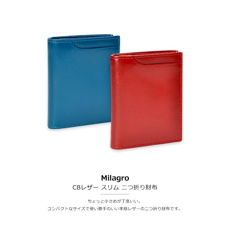 Milagro CBレザー スリム 二つ折り財布 bt-ws25 ちょっと小さめが丁度いい。コンパクトなサイズで使い勝手のいい本格レザーの二つ折り財布です。
