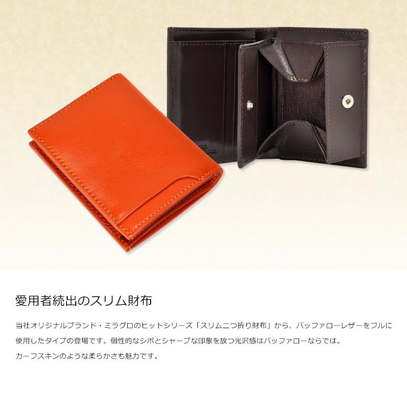 Milagro CBレザー スリム 二つ折り財布 bt-ws25 愛用者続出のスリム財布 当社オリジナルブランド・ミラグロのヒットシリーズ「スリム二つ折り財布」から、バッファローレザーをフルに使用したタイプの登場です。個性的なシボとシャープな印象を放つ光沢感はバッファローならでは。カーフスキンのような柔らかさも魅力です。