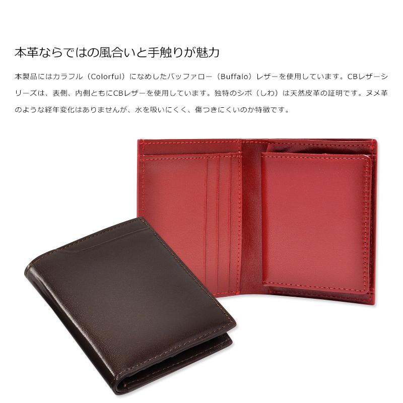 Milagro CBレザー スリム 二つ折り財布 bt-ws25 本革ならではの風合いと手触りが魅力 本製品にはカラフル(Colorful)になめしたバッファロー(Buffalo)レザーを使用しています。CBレザーシリーズは、表側、内側ともにCBレザーを使用しています。独特のシボ(しわ)は天然皮革の証明です。ヌメ革のような経年変化はありませんが、水を吸いにくく、傷つきにくいのか特徴です。