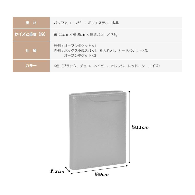Milagro CBレザー スリム 二つ折り財布 bt-ws25 素材 バッファローレザー、ポリエステル、金具 サイズと重さ(約)縦:11cm × 横:9cm × 厚さ:2cm / 75g 仕様 外側:オープンポケット×1内側:ボックス小銭入れ×1、札入れ×1、カードポケット×3、オープンポケット×3 カラー 6色(ブラック、チョコ、ネイビー、オレンジ、レッド、ターコイズ)