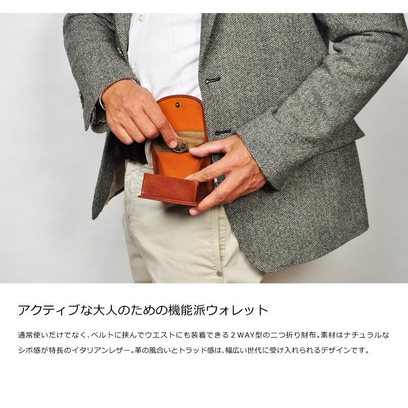 Milagro イタリアンシュリンクレザー 二つ折り財布 bt-ws23 トラッド感漂う、風合い豊かな多機能財布 ナチュラルなシボ感の革表面にエンブレムをしっかりと刻印。カジュアル感とトラッド感が交差する絶妙バランスのエンブレムシリーズから、二つ折り財布です。