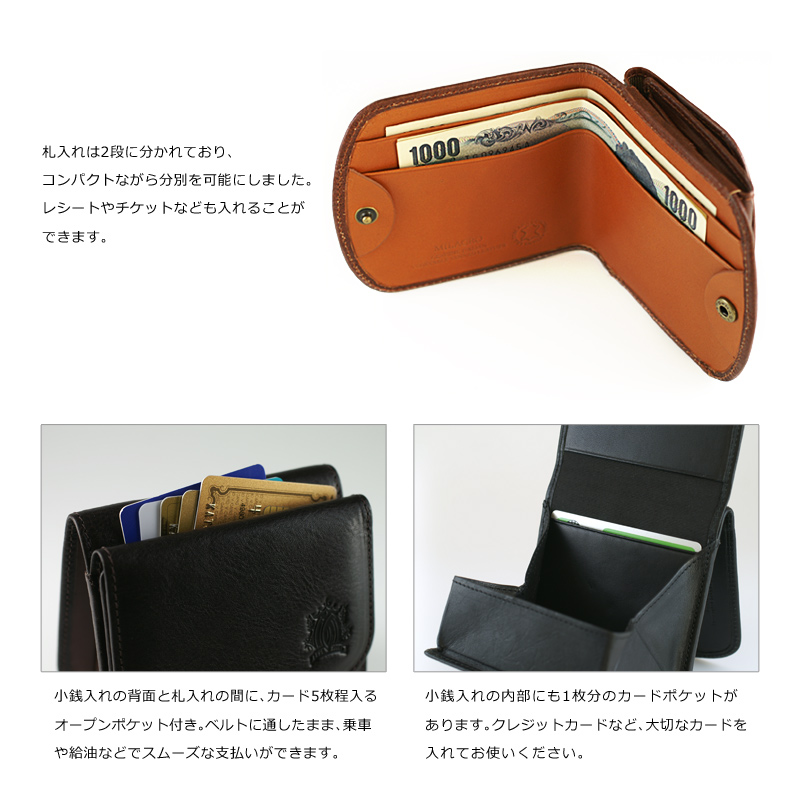 Milagro イタリアンシュリンクレザー 二つ折り財布 bt-ws23 定番のスタイルに合計21個のポケットを装備 小銭入れは人気のボックス型を採用。箱型に立ち上がり、大きく広がるので視認性の高さ、取り出しやすさが魅力です。 内側には12のカードポケットに、5つのオープンポケット、2つのメッシュポケットと、充実の収納スペースを確保。 外側にも、表と裏それぞれにオープンポケットあり。ICカードを入れればパスケースとしても機能します。 札入れは仕切りで分かれています。紙幣を分けたり、レシートやクーポンを入れたりと様々にお使いください。