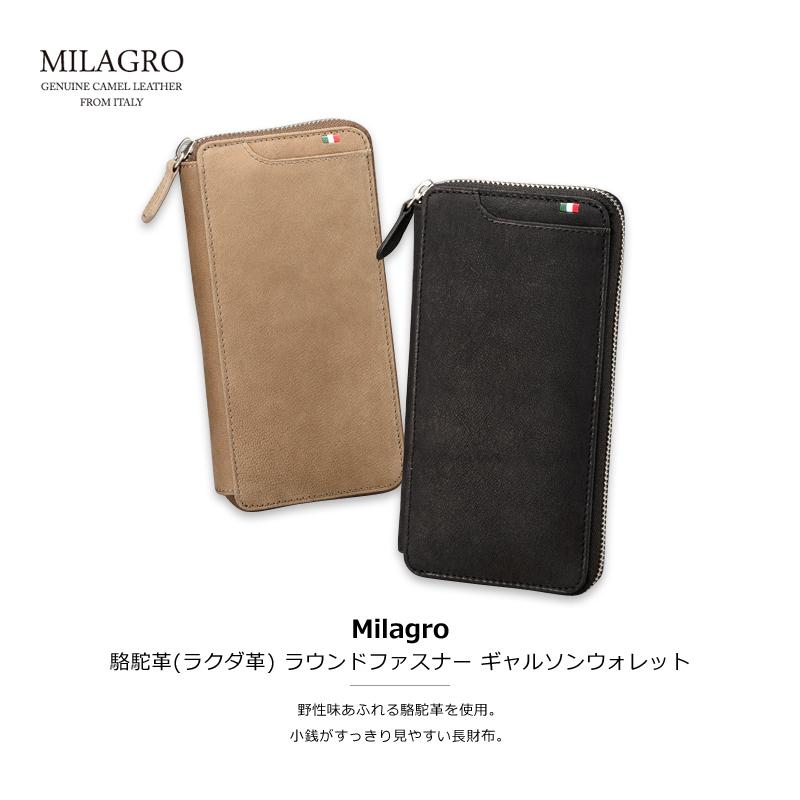 Milagro(ミラグロ) 駱駝革 ラウンドファスナー ギャルソンウォレット ca-c-2261 野性味あふれる駱駝革を使用。小銭がすっきり見やすい長財布。