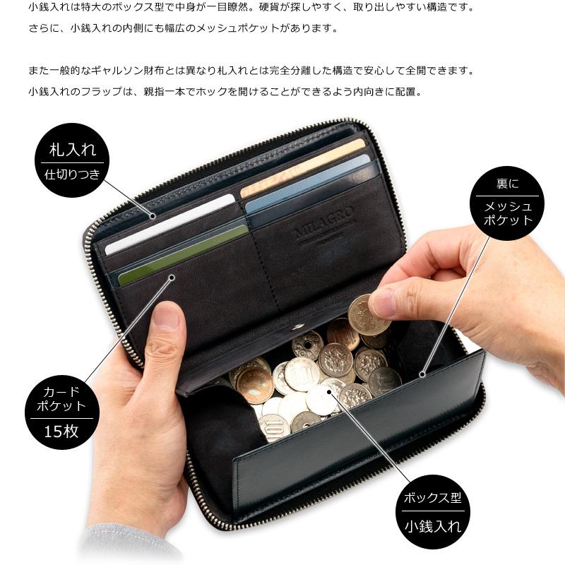 Milagro(ミラグロ) 駱駝革 ラウンドファスナー ギャルソンウォレット ca-c-2261 小銭入れは特大のボックス型で中身が一目瞭然。硬貨が探しやすく、取り出しやすい構造です。さらに、小銭入れの内側にも幅広のメッシュポケットがあります。また一般的なギャルソン財布とは異なり札入れとは完全分離した構造で安心して全開できます。小銭入れのフラップは、親指一本でホックを開けることができるよう内向きに配置。札入れ仕切りつき カードポケット15枚 裏にメッシュポケット ボックス型小銭入れ