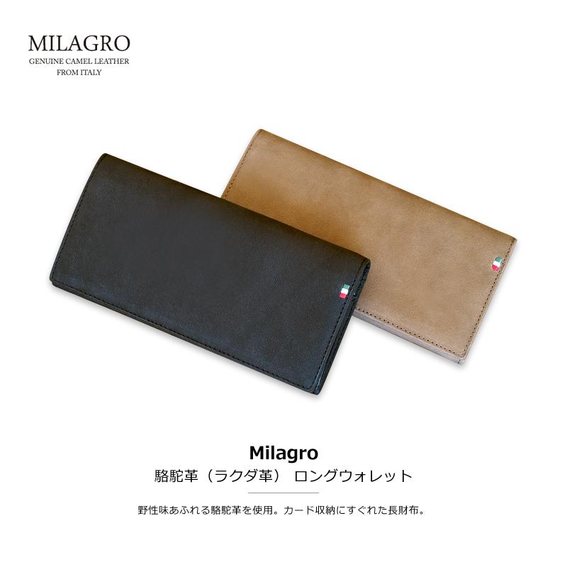 Milagro(ミラグロ) 駱駝革 ロングウォレット ca-c-526 野性味あふれる駱駝革を使用。カード収納にすぐれた長財布。