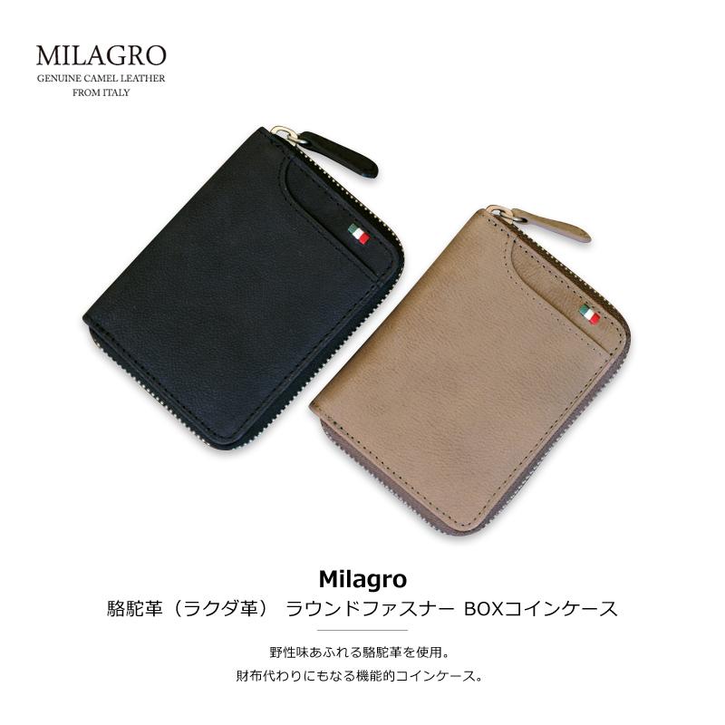 Milagro(ミラグロ) 駱駝革 ラウンドファスナー BOXコンケース ca-c-530 野性味あふれる駱駝革を使用。カード収納にすぐれた長財布。