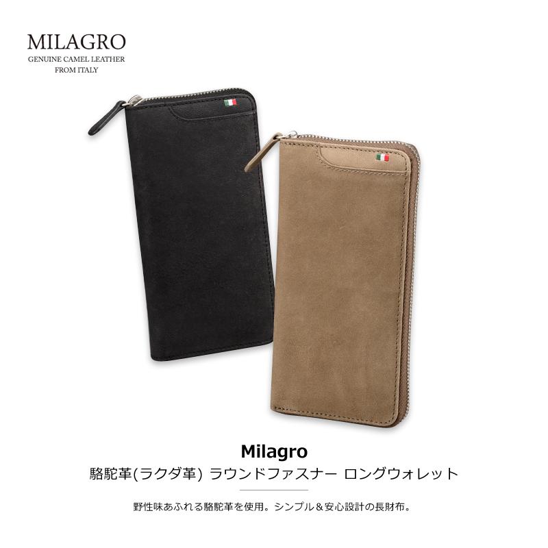 Milagro(ミラグロ) 駱駝革 ラウンドファスナー ロングウォレット ca-c-539 野性味あふれる駱駝革を使用。シンプル&安心設計の長財布。