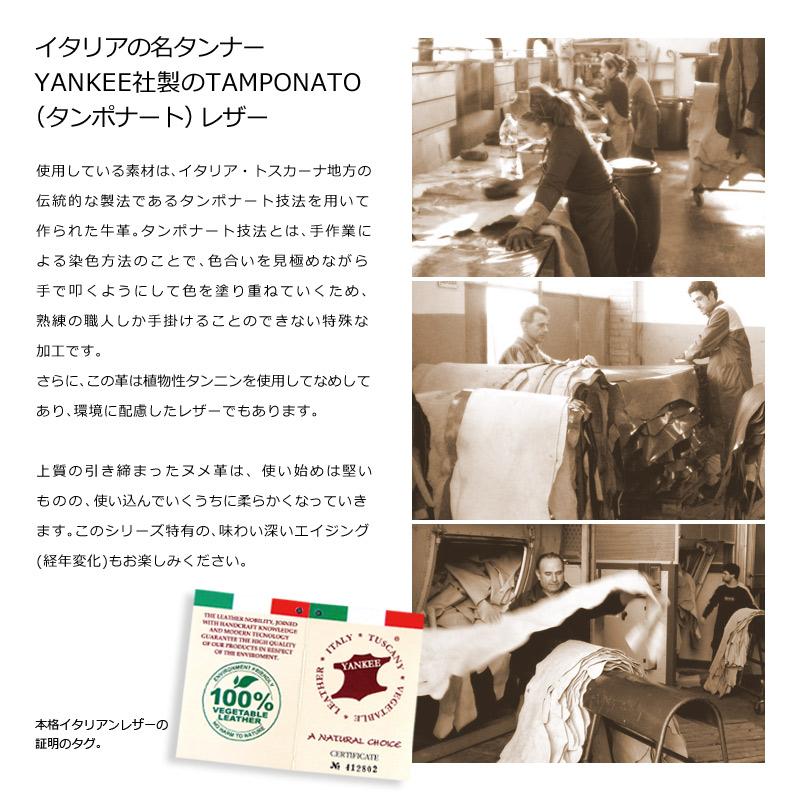 ミラグロ タンポナートレザーシリーズ イタリア・トスカーナの名タンナーYANKEE社
