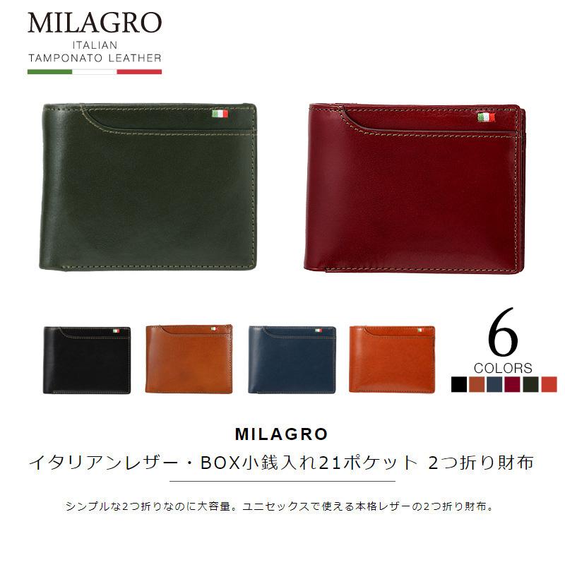 Milagro イタリアンレザー BOX小銭入れ21ポケット二つ折り財布 ca-s-2108 シンプルな二つ折りなのにポケットが合計21。ユニセックスで使える本格レザーの二つ折り財布。