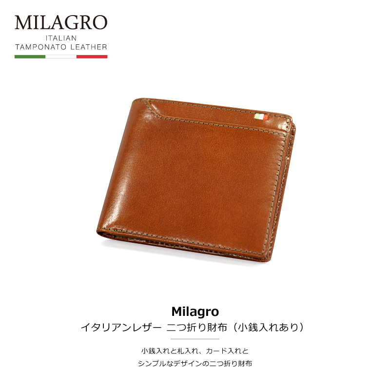 Milagro(ミラグロ)イタリアンレザー 二つ折り財布(小銭入れあり) cas2162 小銭入れと札入れ、カード入れとシンプルなデザインの二つ折り財布